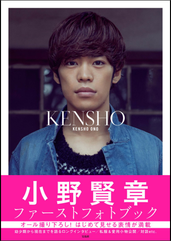 kenshophotobook