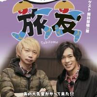 旅友vol.5_DVD_入稿用_ol