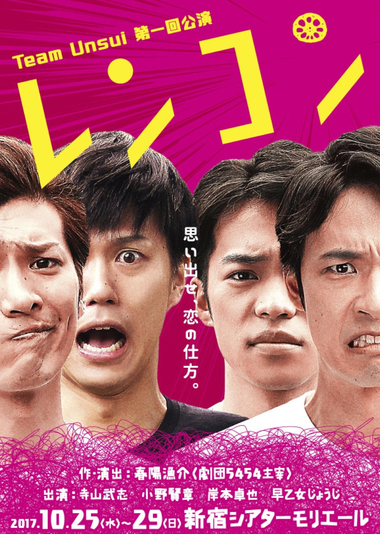 Team_Unsui_レンコン