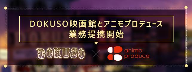 animo_DOKUSO