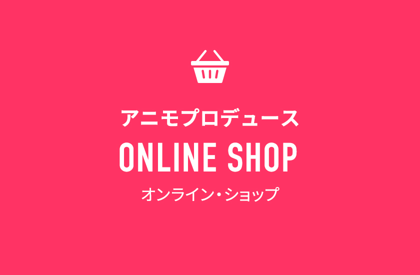 animoproduce ONLINE SHOP