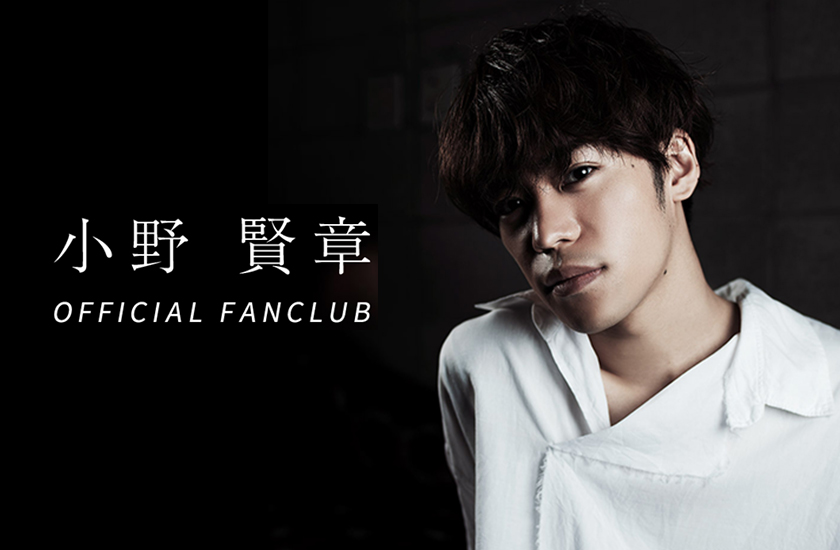 小野賢章 OFFICIAL FANCLUB 小野賢章公式ファンクラブ