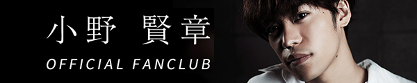小野賢章 OFFICIAL FANCLUB